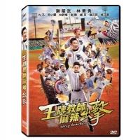 (飛行)王牌教師麻辣出擊 DVD
