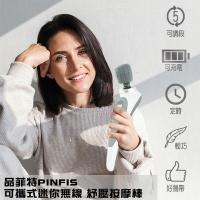 Buffett PINFIS portable mini wireless products Soothing Massager