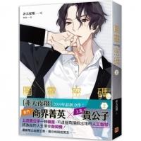 圖靈密碼(上) (Mandarin Chinese Short Stories)