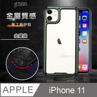 VXTRA iPhone 11 6.1-inch metallic shield military crustaceans DROP phone case (metallic green)
