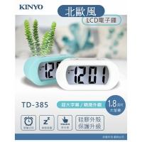 (KINYO)[KINYO] Nordic style large screen LCD electronic alarm clock (385TD)