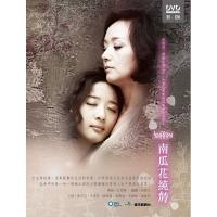 南瓜花純情 DVD