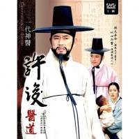 Hospital Road Jun Xu DVD