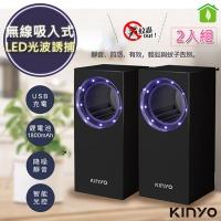 (KINYO)(2 in)【KINYO】Wireless intelligent light control mosquito trap lamp/inhalation mosquito trap (KL-5383B)