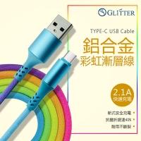 [GLITTER] GT-2265-TYPE-C USB charging cable transmission line aluminum rainbow
