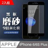 IPHONE 6/6S PLUS Anti-Fingerprint Black Frame Protector 2pcs