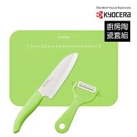 【KYOCERA】日本京瓷抗菌陶瓷刀14CM-超值組合(綠色)