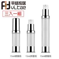 Fit Vitae羋恬家居 旅行便攜化妝品分裝噴霧瓶(銀-三入組)