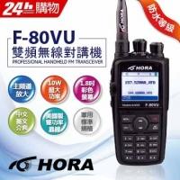 (HORA)HORA Dual Frequency Radio F-80VU