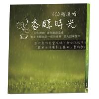 (亞悅)香醇時光4CD精選輯