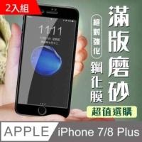 遊戲不留指紋 IPHONE7/8 PLUS 霧面保護貼 2入