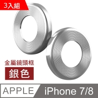 iPhone 7/8 4.7-inch silver mobile phone lens plating metal protective ring mobile phone lens frame-value 3 included