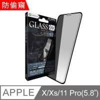 UNIQTOUGH iPhone X/XS 天隕隱形3D曲面滿版鋼化玻璃膜-防偷窺(鋼化膜 玻璃保護貼 玻璃貼)