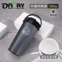 【OMORY】#304陶瓷塗層隨行杯500ML-尊榮灰
