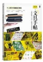 文具手帖(偶爾相見特刊4)手帳好麻吉「日付」X經典文具愛用品 (General Knowledge Book in Mandarin Chinese)