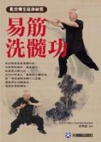 易筋洗髓功 (General Knowledge Book in Mandarin Chinese)
