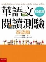(五南)華語文閱讀測驗‧初級篇(泰語版)