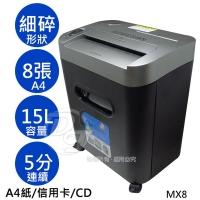 (UIPIN)UIPIN Utility Shredding Shredder MX8