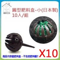 [Vegetable Workshop] Round Fertilizer Box - Small (Made in Japan) 10pcs/set