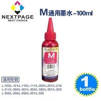 (NEXTPAGE)[Taiwan Ronggong] EPSON L100 Dye Ink Red Fillable Dye Ink Bottle / 100ml