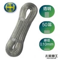 Too star good speed line 50C transparent speaker wire (0.10mm * 50C/30 feet) ACC050
