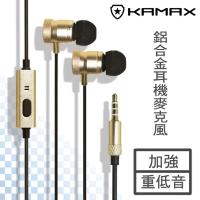 (KAMAX)[KAMAX] aluminum alloy headphone microphone