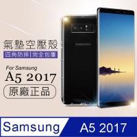 (o-one)[o-one gold bell cover] anti-drop anti-collision! Samsung A5(2017) transparent air cushion air pressure shell mobile phone shell soft shell sha