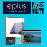 eplus matte anti-glare protector dedicated MacBook Air 13