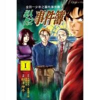 金田一少年之事件簿外傳:犯人們之事件簿(1)拆封不退 (Mandarin Chinese Comic Book)