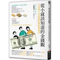 (商周出版)從小就該知道的金錢觀:父母與子女必讀的理財啟蒙書