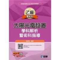 (全華)乙級太陽光電設置學科解析暨術科指導(2020最新版)