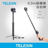 TELESIN 碳纖維自拍桿 (含腳架+手繩) GoPro全系列適用