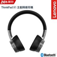 Lenovo ThinkPad X1 主動降噪耳機