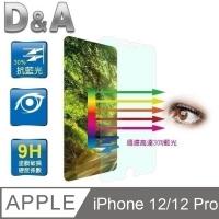 D&A Apple iPhone 12/12 Pro (6.1吋)專用日本9H藍光疏油疏水增豔螢幕貼