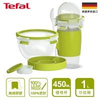 Tefal法國特福 德國EMSA 樂活系列穀物分裝優格杯(450ML)+沙拉碗(1L)|輕食首選