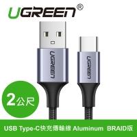 綠聯 USB Type-C快充傳輸線 黑色 金屬編織版 (2公尺)