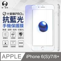 【O-ONE】Apple iPhone6(S)/7/8+ 共用版 .滿版全膠抗藍光螢幕保護貼 SGS 環保無毒 MIT
