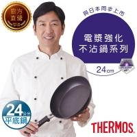 【THERMOS 膳魔師】電漿強化不沾鍋 單柄平底鍋24cm(KFC-024)