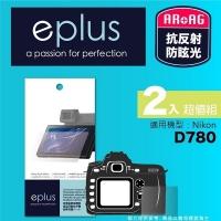 eplus 光學專業型保護貼2入 D780