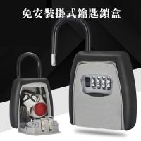 免安裝掛式鑰匙鎖盒