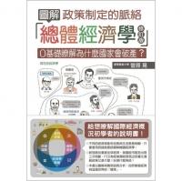 (十力文化)圖解總體經濟學:攻策制定的脈絡(修訂版)