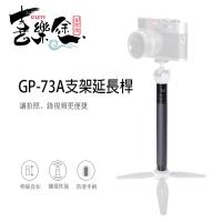 (xiletu)XILETU GP-73A Extension Rod
