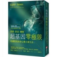 (橡實文化)超基因零極限:情緒、飲食、睡眠,哈佛教授的身心整合養生法