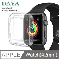 【DAYA】Apple Watch 42mm 透明全包覆保護殼套