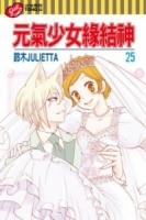 元氣少女緣結神(25)完(拆封不退) (Mandarin Chinese Comic Book)