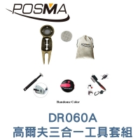 (POSMA)POSMA golf three-in-one tool set with flannel pocket DR060A