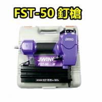 (FST50)Pneumatic nail gun 【FST50】 / pneumatic nail gun / decorating nail gun