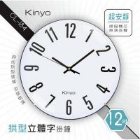 【KINYO】12吋拱型立體字靜音掛鐘(184CL)
