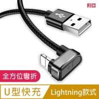 JW mobile phone fast charging cable U-shaped cable fast charging supports fast charging Lightning 14 cm