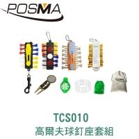 (POSMA)POSMA golf tee holder with tee ball TEE 4 in 3 piece set TCS010